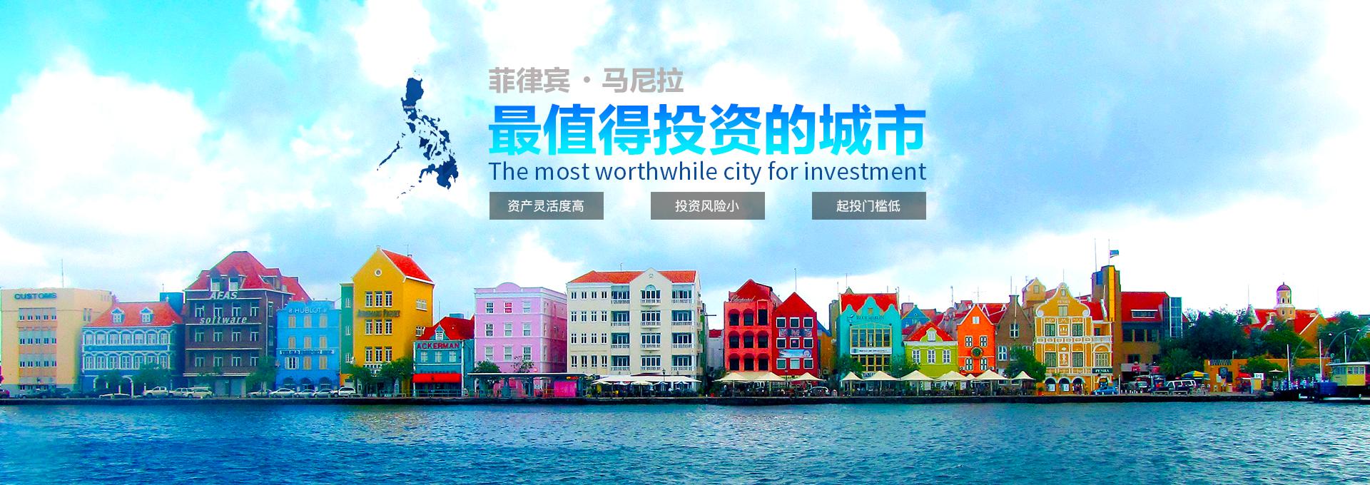 专注菲律宾房产投资